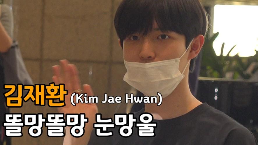 김재환(Kim Jae Hwan), 똘망똘망 눈망울 (김포공항)