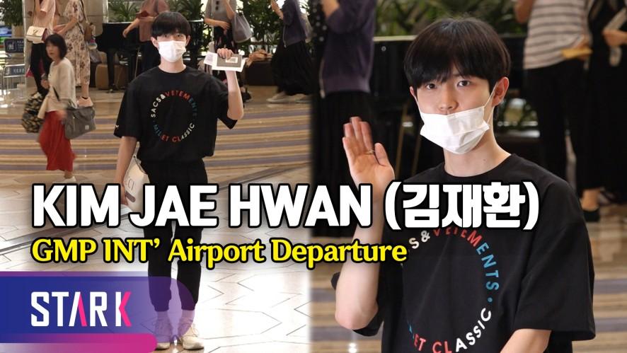 김재환 출국, 오늘은 완벽한 순얼 몬모♡ (KIM JAE HWAN, 20190516_GMP INT' Airport Departure)