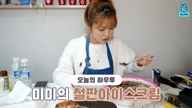 [V PICK! HOW TO in V] 미미의 철판아이스크림🍨🍫 (HOW TO COOK MIMI's Ice cream)