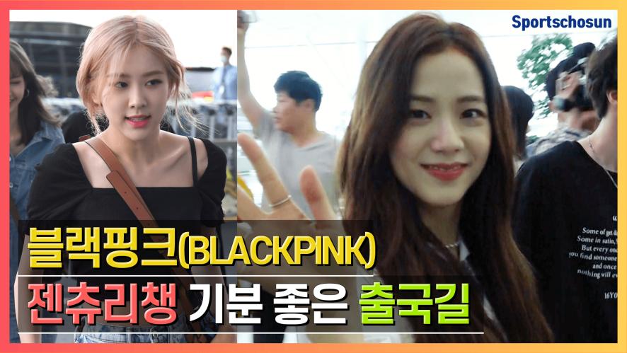 블랙핑크(BLACKPINK), 젠츄리챙 기분좋은 출국길 (190516 Incheon Airport)