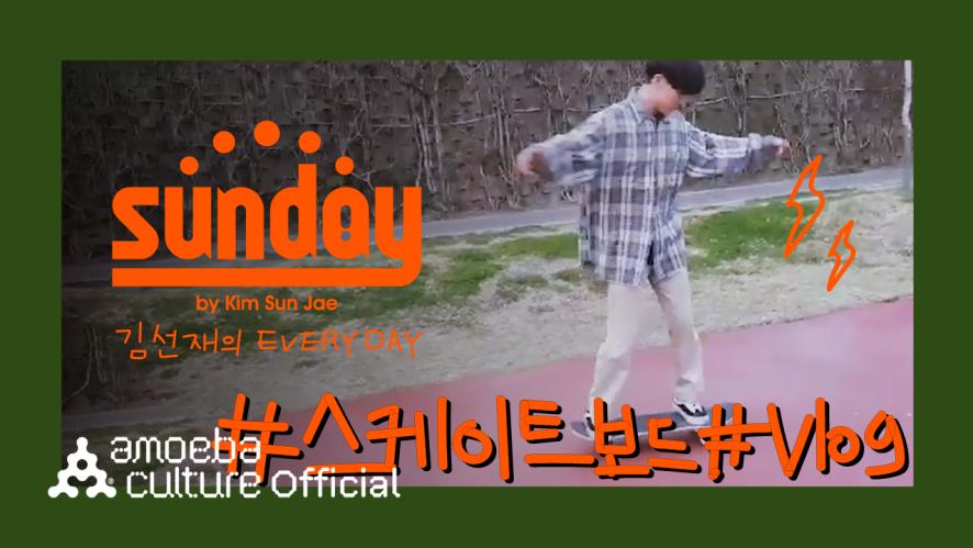 김선재(Kim Sun Jae) - 'sunday' Ep.05