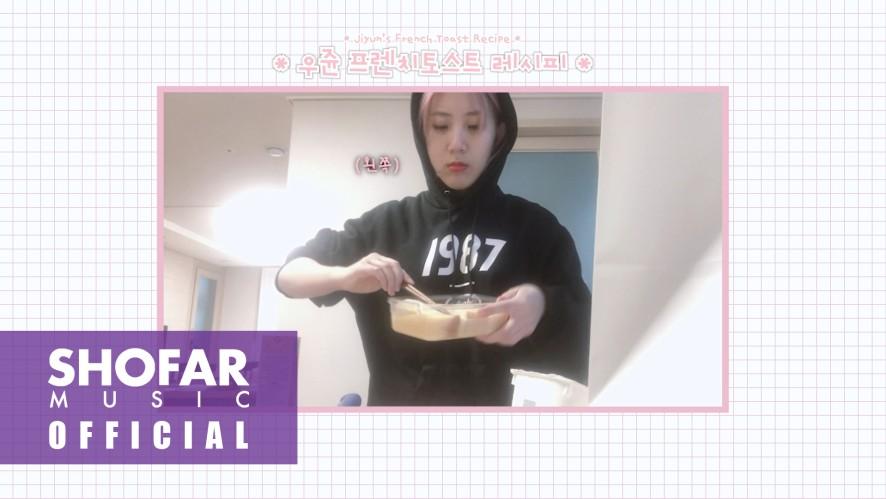 [쥰TV ep.01 프렌치토스트 만들기♥]