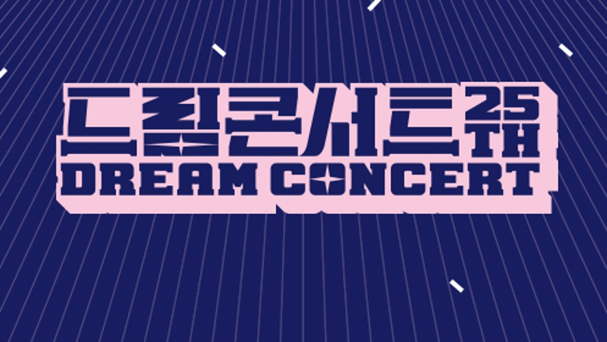 [Replay] 25th DREAM CONCERT Part2