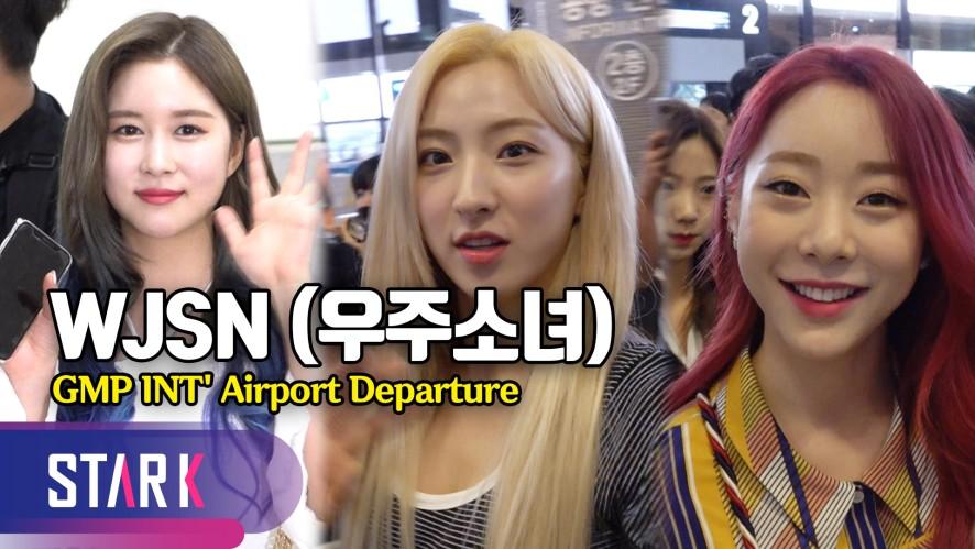 우주소녀, 설레는 눈맞춤 (WJSN, GMP INT' Airport Departure)