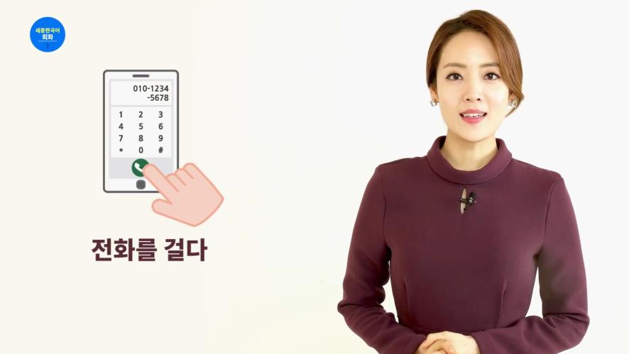 [Korean in Dramas-basic2]Lesson#7. Making reservations over the phone(Sejong Hakdang)