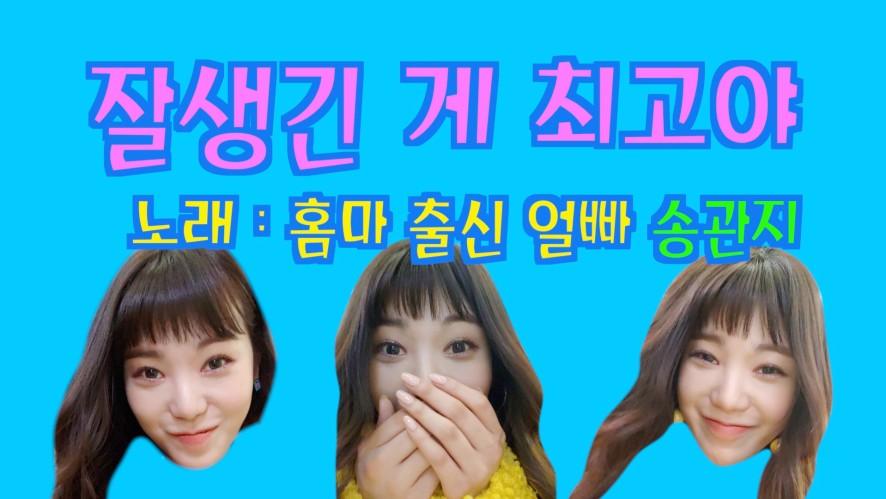 [앱드라마 김슬기천재 인물소개] 홈마 출신 얼빠 송관지의 잘생남 헌정송