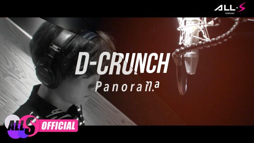 D-CRUNCH(디크런치) - 'Panorama' RECORDING STUDIO Making Movies