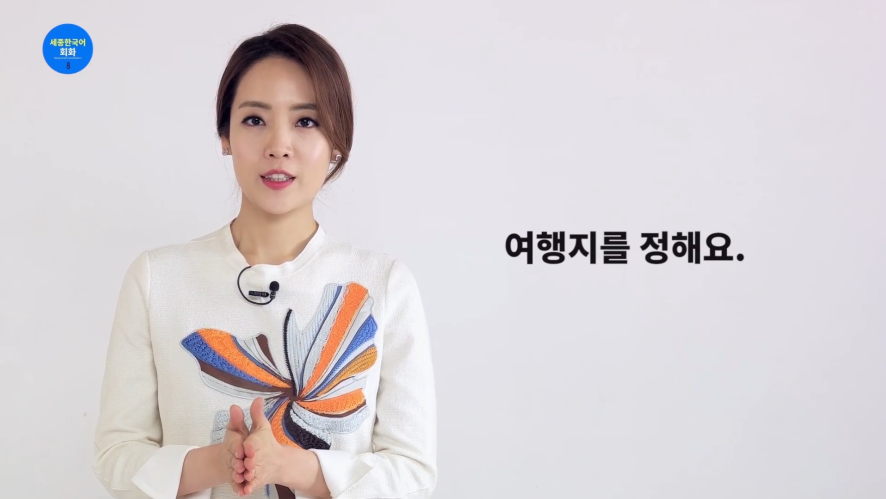[Korean in Dramas-basic2]Lesson#8. Learn expressions related to travel(Sejong Hakdang)