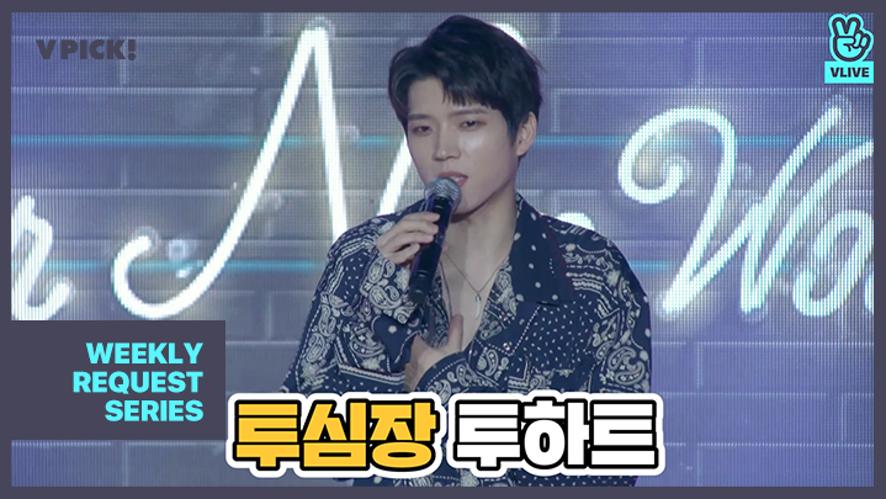 [INFINITE] 💛나무 보려면 심장 두 개는 필수로 준비해야 한다던데~?💛 (WOO HYUN's comeback showcase)