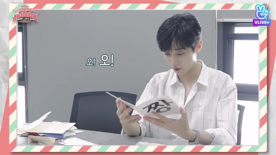 "Special Film : JINYOUNG DAY ""Fan-Letter"""