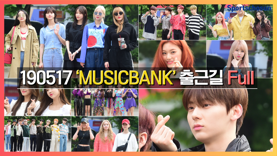 [Full] 190517 '뮤직뱅크(MUSICBANK)' 출근길 (전 출연자ver.)