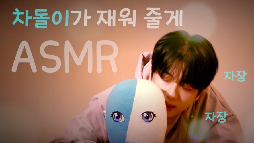 [앱드라마 김슬기천재 인물소개] 팅글 돋는 천차돌의 자장자장 ASMR