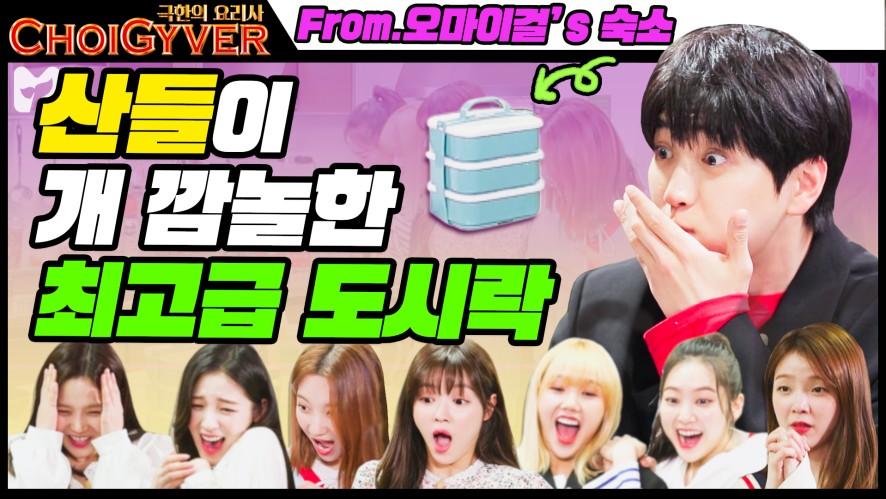 ♡오마이걸 엠카 첫 1위 축하해♡ 본업도 잘하는데 요리까지! <초이가이버> 24회