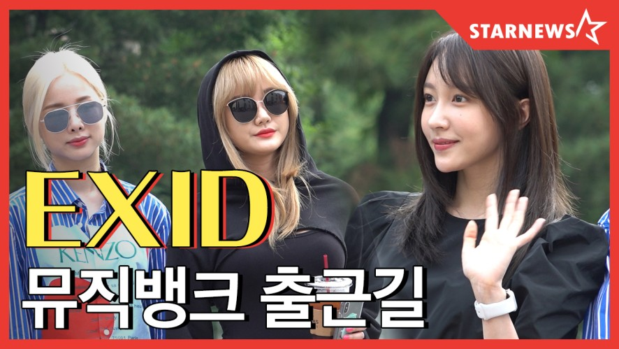 ★EXID 출근길(뮤직뱅크, 201905017)on the way to music bank★