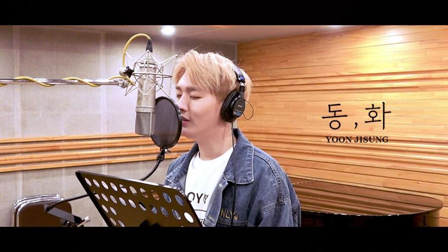 윤지성(Yoon Jisung) - '동,화 (冬,花)' Recording Making Film
