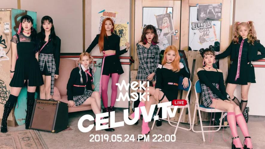 [I'm Celuv] 5월 24일 '위키미키(Weki Meki)' 방송 예고 (Celuv.TV)