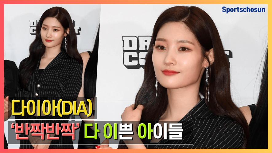 다이아(DIA), '반짝반짝' 다 이쁜 아이들 (2019 DREAMCONCERT)