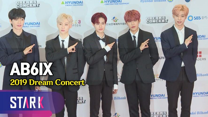 데뷔가 눈 앞에 글로벌 대세가 되겠다! 'AB6IX(에이비식스)' (AB6IX, 25th Dream Concert)