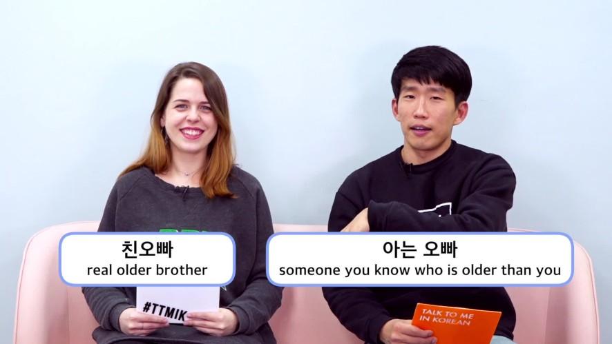 """#33 """"친남매끼리 이러는 아니야"""" Korean Study with K drama(사랑, 기억에 머물다)"""