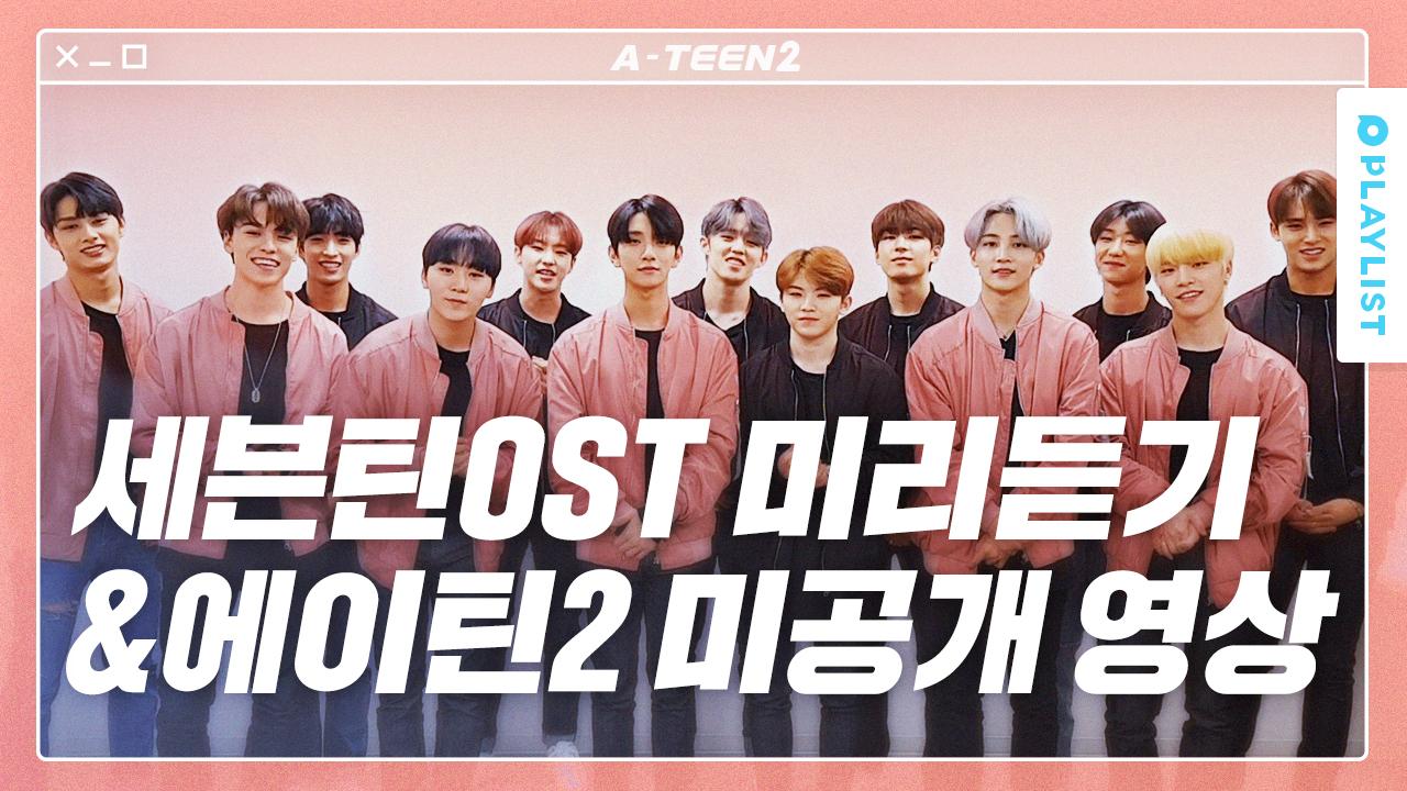 [에이틴2 미공개영상] 세븐틴 OST 1분 미리듣기