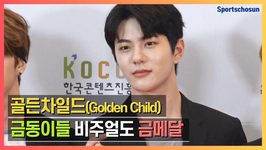 골든차일드(Golden Child), 금동이들 비주얼도 금메달 (2019 DREAMCONCERT)