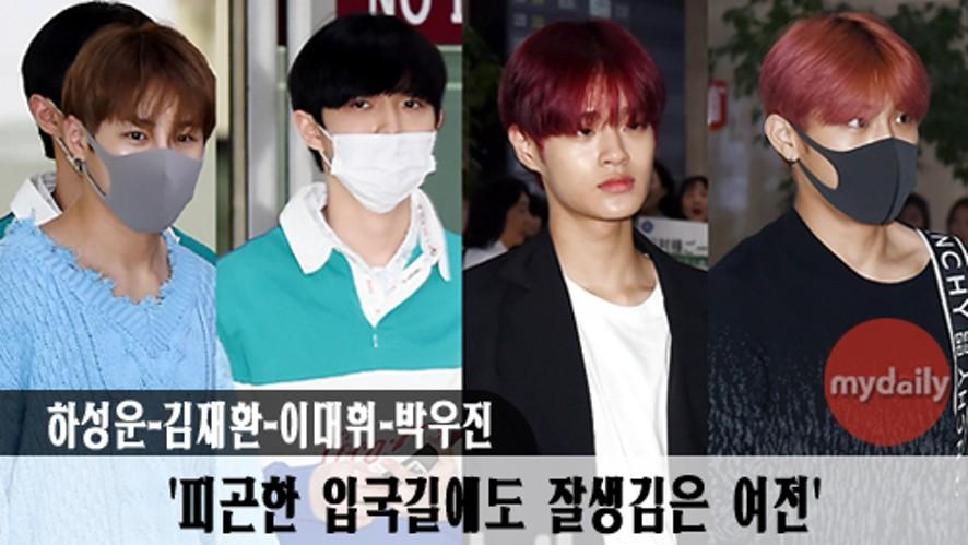[하성운-김재환-이대휘-박우진:Wanna One] '피곤한 입국길에도 잘생김은 여전'