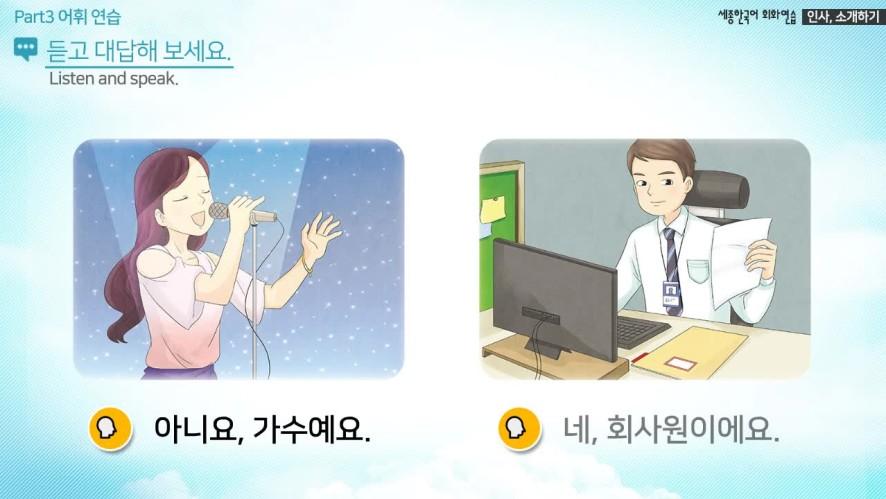 "#1 My first Korean Study! ""인사, 소개하기"" 출처: 세종학당"