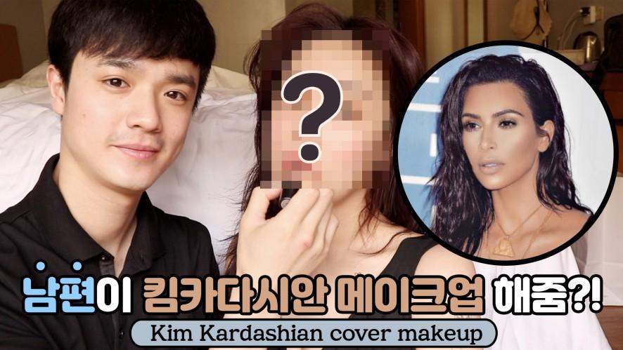 세이픽2탄! 남편이 면세 꿀템으로 #킴카다시안메이크업 해줌 HUSBAND DOES KIM KARDASHIAN MAKE UP