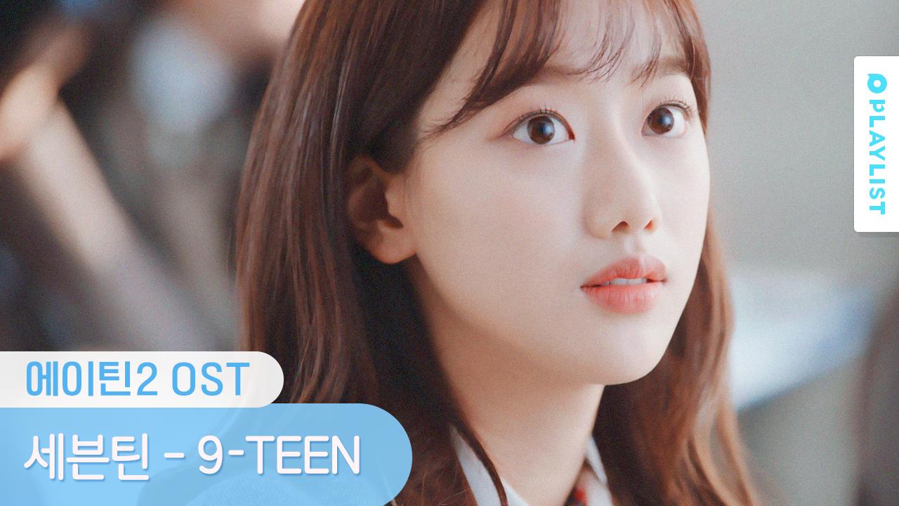 믿고 듣는 청량맛집 에이틴 X 세븐틴 OST [에이틴2] - 9-TEEN MV
