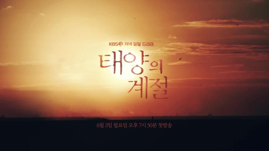 [태양의 계절] 나의 태양이 사라졌다 / 6월 3일 첫 방송