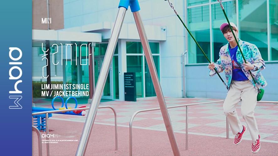 임지민(LIM JIMIN) _ 놀리지마(Loveholic) MV, Jacket Behind