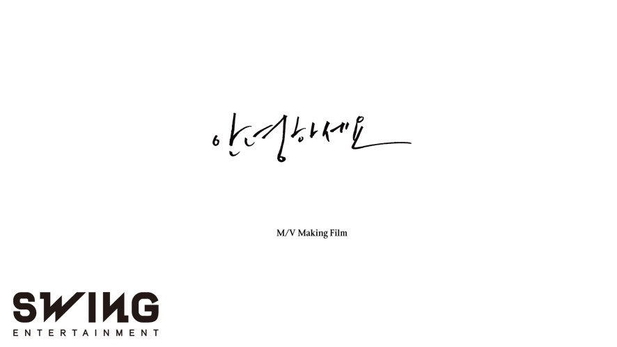 김재환(Kim Jaehwan) - 안녕하세요(Begin Again) MV Making Film