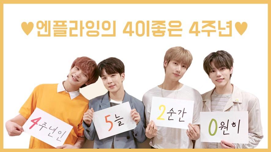 ♥엔플라잉의 4이좋은 4주년♥