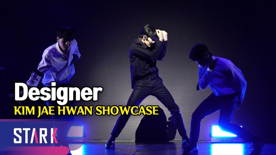 천상 아이돌 김재환의 '디자이너' (Sub Song 'Designer', KIM JAE HWAN SHOWCASE)