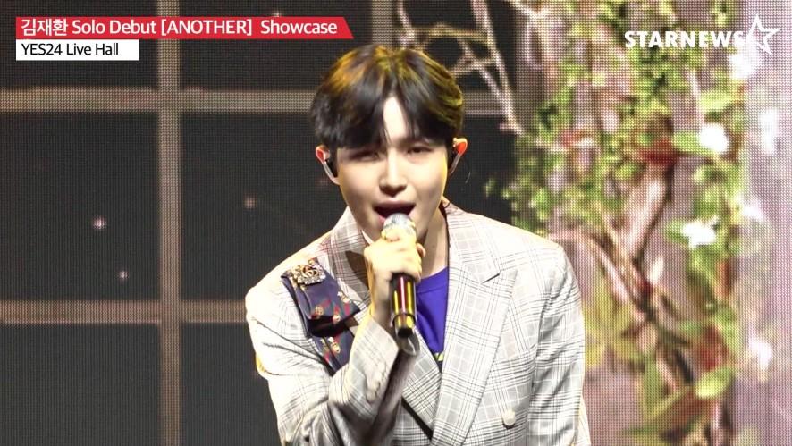★김재환(Kim Jaehwan) _ 안녕하세요 / ' Another'Showcase Stage★