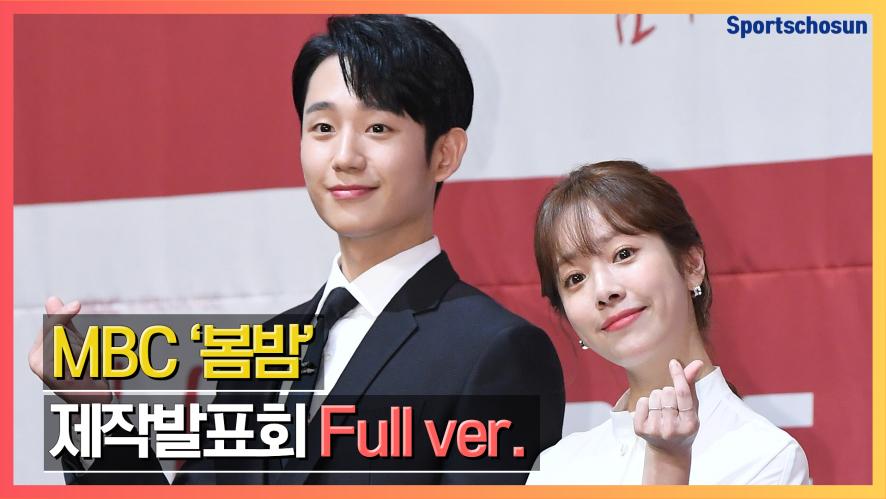 [Full] MBC '봄밤(One Spring Night)' 제작발표회