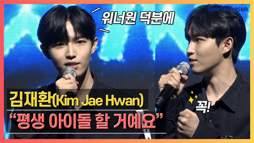 """김재환(Kim Jae Hwan) """"워너원 하면서 춤에 흥미 생겨, 평생 아이돌 할 것"""" (Another)"""