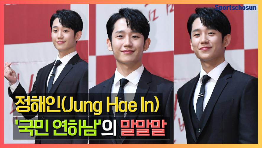 [FANCAM] 정해인(Jung Hae In) '국민 연하남'의 제작발표회 말말말 모음 (One Spring Night)