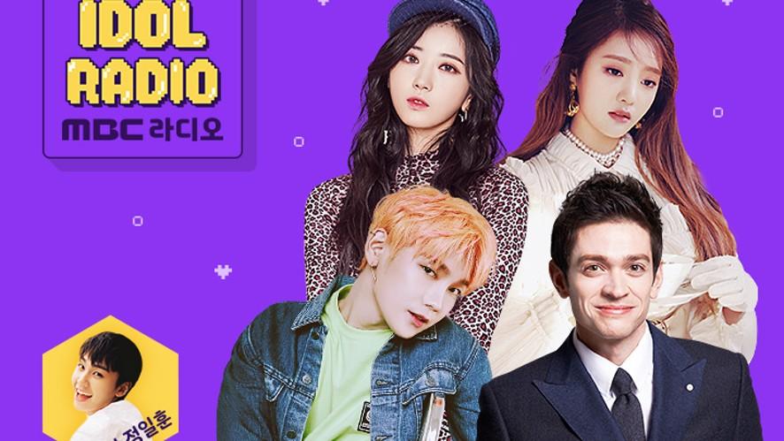 'IDOL RADIO' ep#231. 대단한 외국인 (w. 다니엘 린데만, JBJ95 켄타,(여자)아이들 민니, 네이처 오로라)