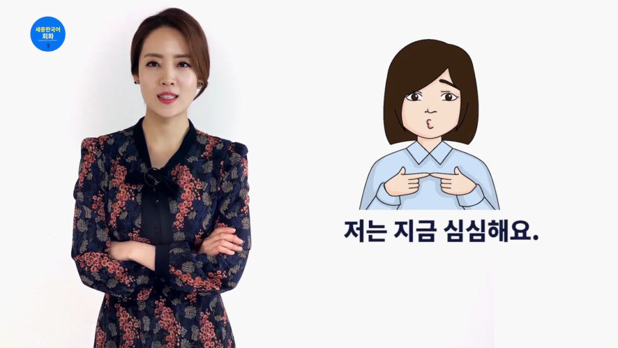 [Korean in Dramas-basic2]Lesson#9. Learn expressions related to invitations(Sejong Hakdang)