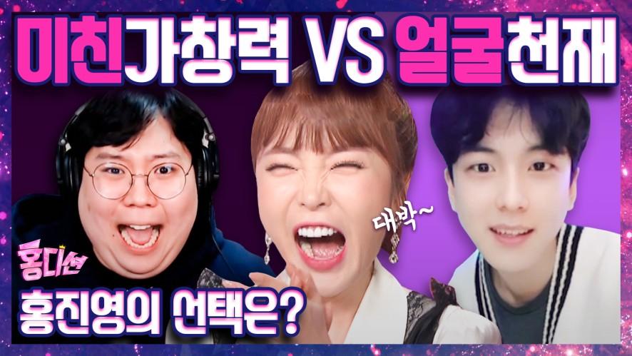 홍진영 남동생으로 데뷔하면 정산할 때 몇 대 몇으로 나뉜다고?! <홍디션> 1회