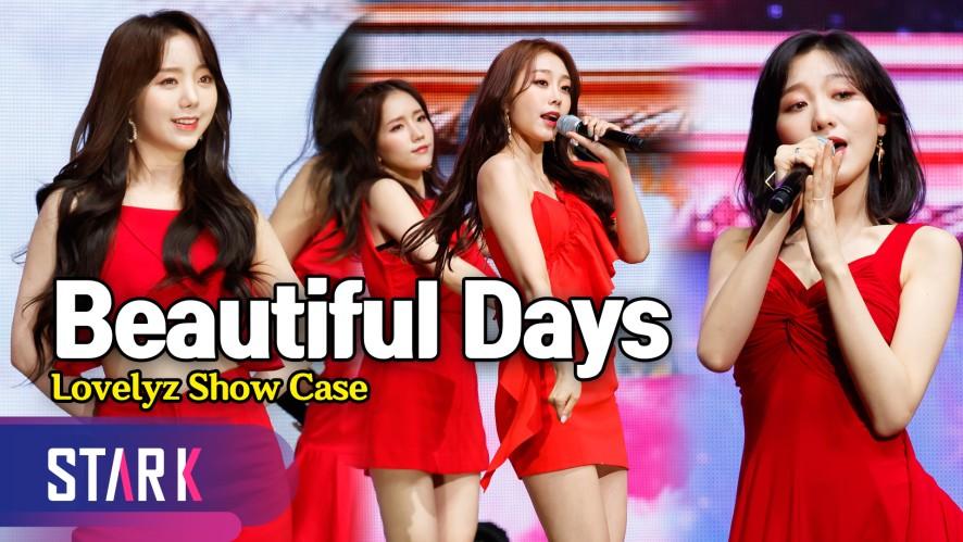 러블리즈의 색이 가득 담긴 타이틀곡 '그 시절 우리가 사랑했던 우리' (Title Song  'Beautiful Days', Lovelyz Show Case)
