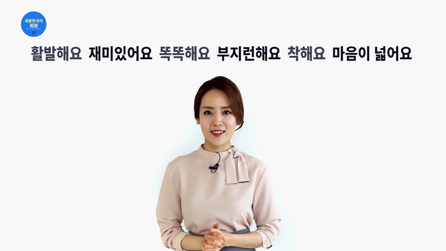 [Korean in Dramas-basic2Lesson#10. Learn expressions related to ideal type(Sejong Hakdang)