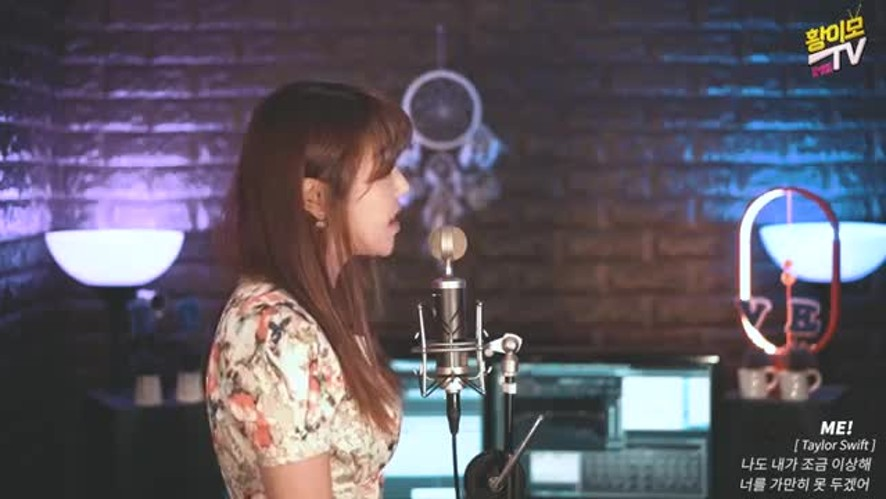 ME (TAYLOR SWIFT) - 황인선 (HWANG IN SUN) 의역 COVER.