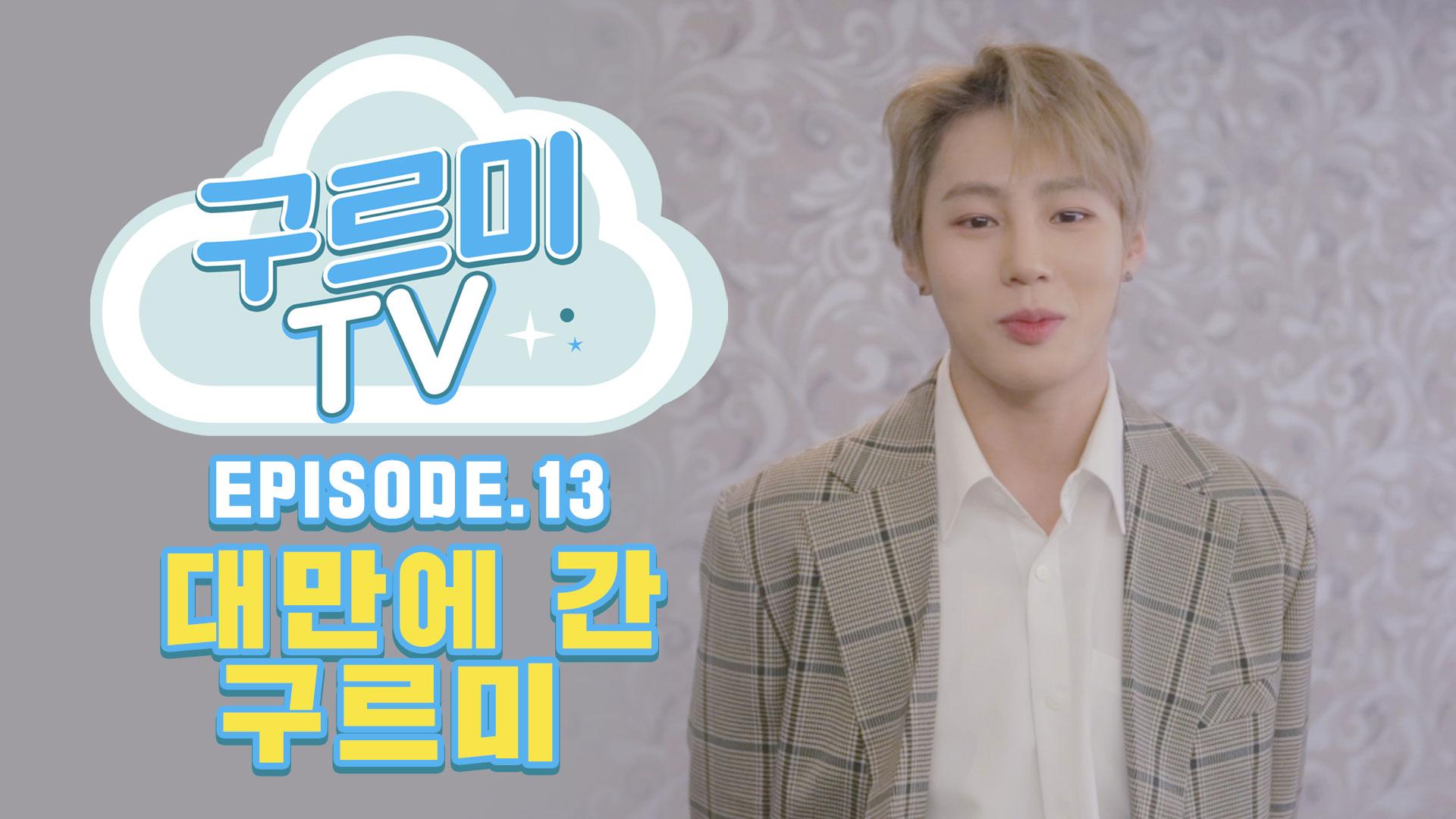 [구르미TV] EP.13 대만 팬미팅 대기실 비하인드