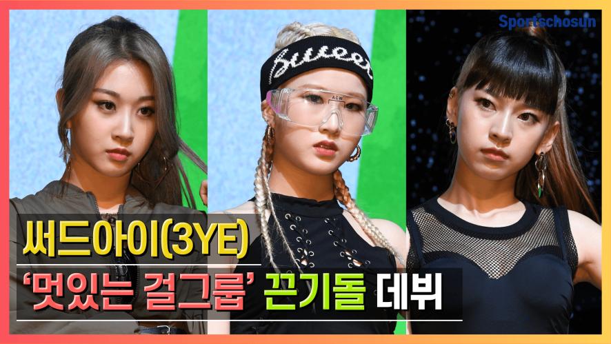 써드아이(3YE), '멋있는 걸그룹' 끈기돌의 데뷔 (Photo Time)