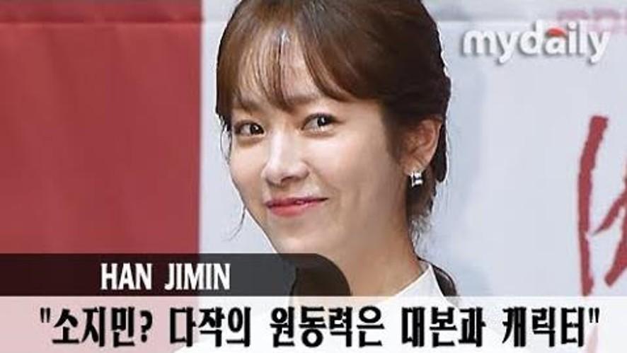 """[Han Jimin-Jung Hae In] """"소지민? 다작의 원동력은 대본과 캐릭터"""""""