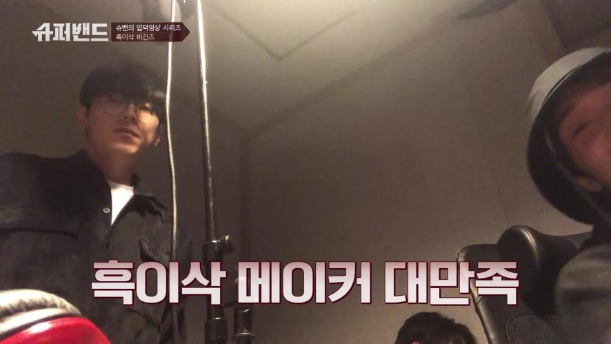 ★단독★ [슈밴 입덕영상] 흑이삭 비긴즈 (Dark Isaac begins)