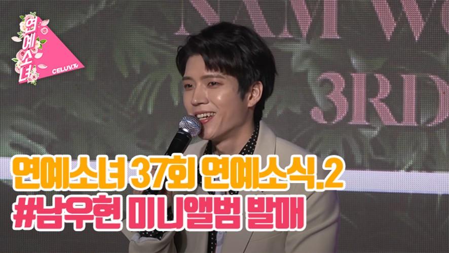 [ENG SUB/연예소녀] EP37. 소녀의 연예소식2 - 남우현, 미니앨범 발매 (Celuv.TV)
