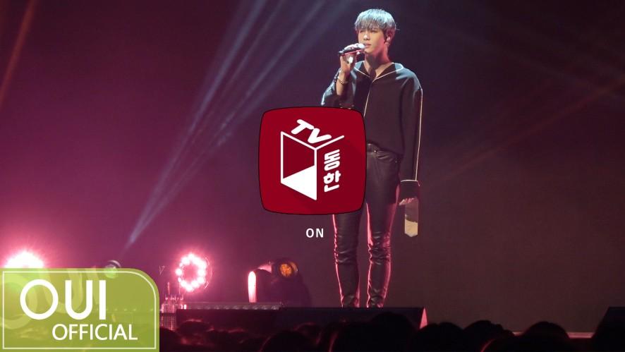 김동한(KIM DONG HAN) - [동한TV] EPISODE #16